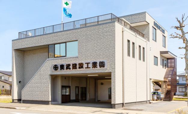 奥武建設工業(株)イメージ2