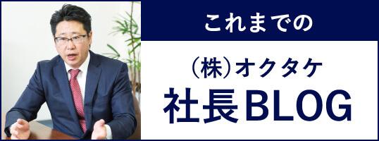 これまでの(株)オクタケ 社長BLOG