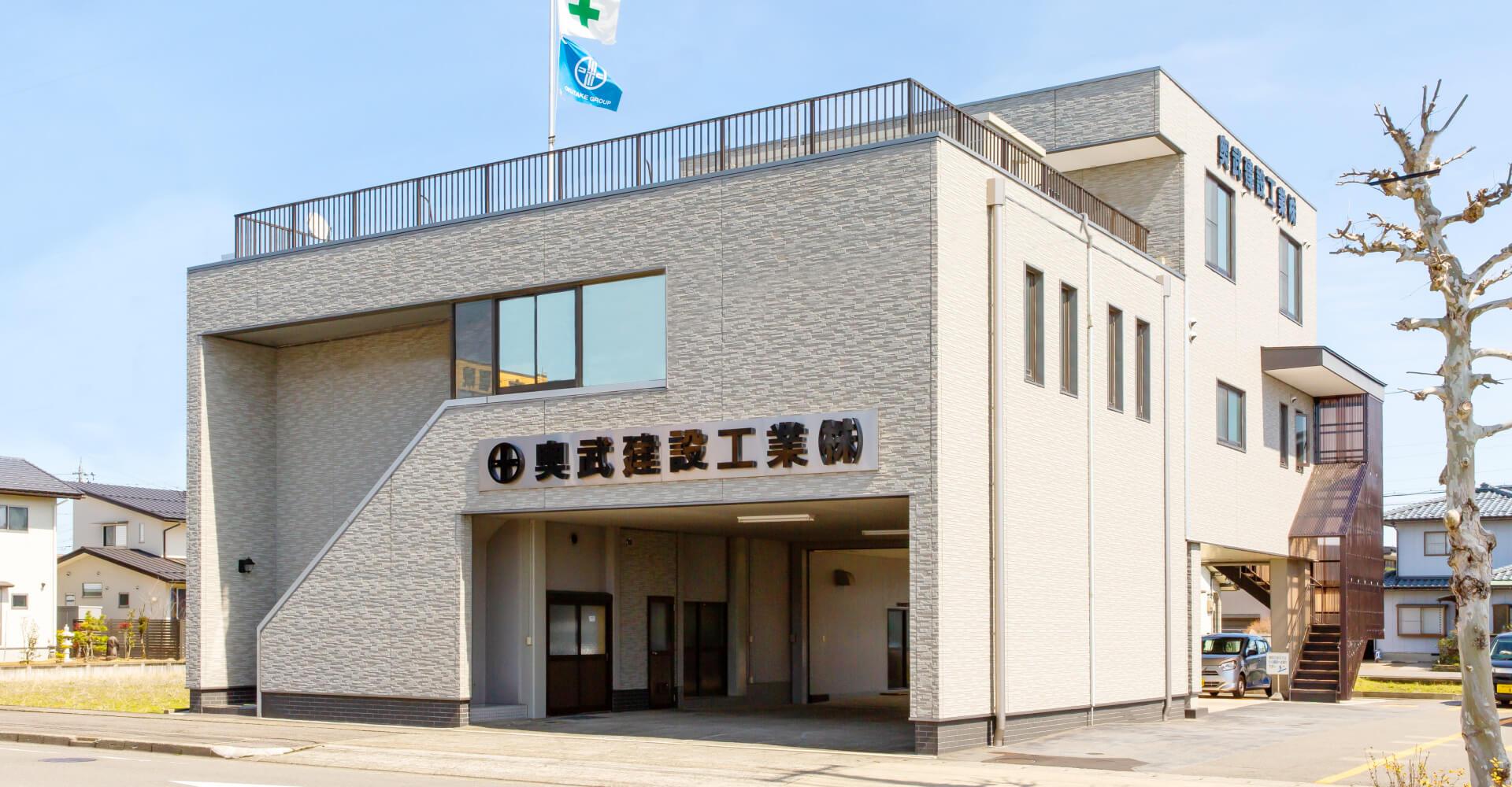奥武建設工業(株)  社屋